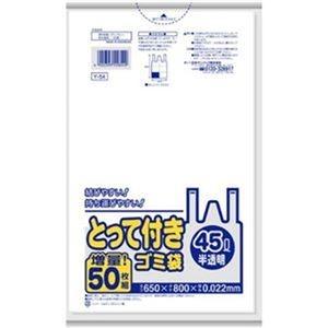 その他 (まとめ)日本サニパック とって付きゴミ袋 半透明 45L 増量 Y-54 1パック(50枚)【×20セット】 ds-2305049