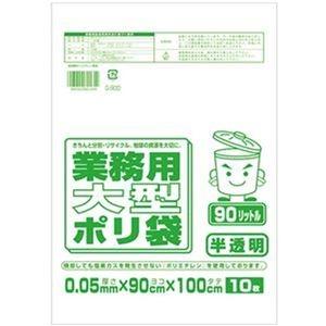 その他 (まとめ)ワタナベ工業 業務用ポリ袋 半透明 90L 0.05mm厚 1パック(10枚)【×20セット】 ds-2305055