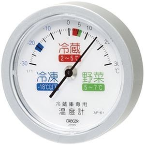 その他 (まとめ)クレセル 冷蔵庫専用温度計(吸盤式)AP-61 1個【×20セット】 ds-2305912