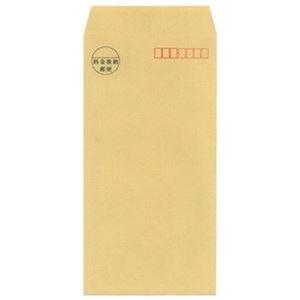 その他 (まとめ)今村紙工 料金後納マーク付 クラフト封筒裏地紋付 長3 テープなし RKN3-100 1パック(100枚)【×20セット】 ds-2306331