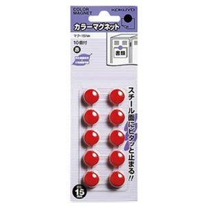 その他 (まとめ)コクヨ カラーマグネット φ15×6mm赤 マク-15NR 1セット(100個:10個×10パック)【×10セット】 ds-2308192