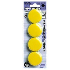 その他 (まとめ)コクヨ カラーマグネット φ40×7mm黄 マク-40NY 1セット(40個:4個×10パック)【×10セット】 ds-2308194
