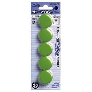 その他 (まとめ)コクヨ カラーマグネット φ30×7mm緑 マク-30NG 1セット(50個:5個×10パック)【×10セット】 ds-2308196