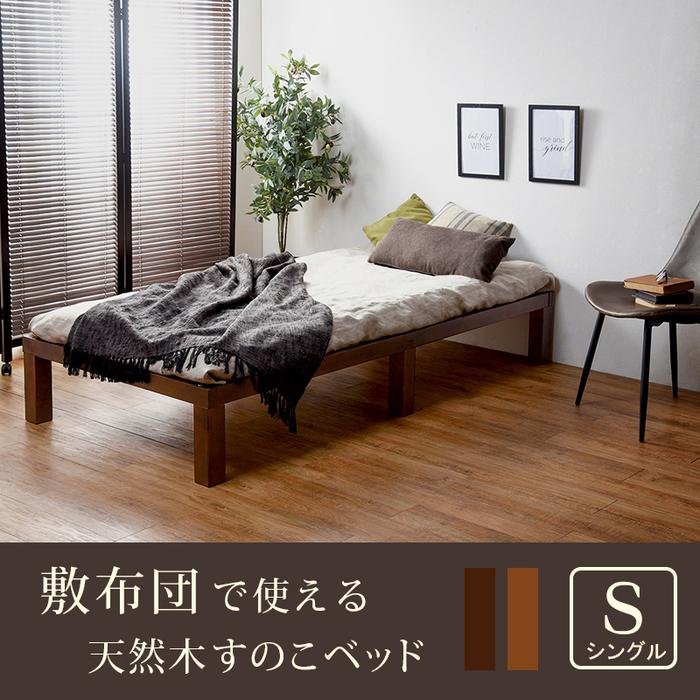 HAGIHARA(ハギハラ) 敷布団がそのまま使える。フラットタイプの天然木すのこベッド(ライトブラウン) WB-7702S-LBR 2090942800