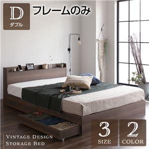 その他 ベッド 収納付き 引き出し付き 木製 棚付き 宮付き コンセント付き シンプル モダン ヴィンテージ ブラウン ダブル ベッドフレームのみ ds-2317630