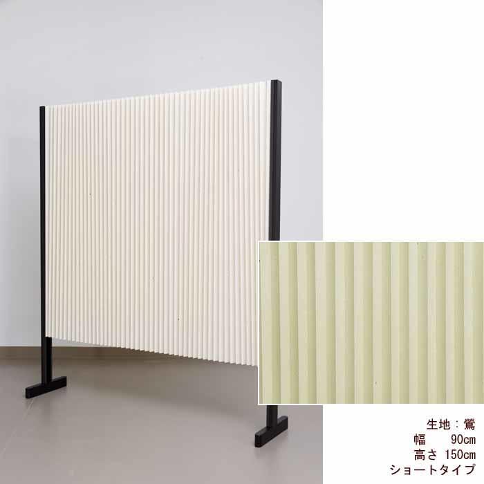 フルネス 【受注生産品】和紙調プリティア ショートタイプ 90×150cm(ウグイス) L7185【納期目安:2週間】