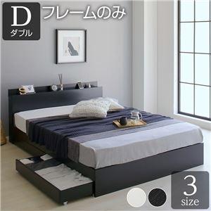 その他 ベッド 収納付き 引き出し付き 木製 棚付き 宮付き コンセント付き シンプル グレイッシュ モダン ブラック ダブル ベッドフレームのみ ds-2317657