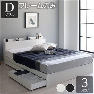 その他 ベッド 収納付き 引き出し付き 木製 棚付き 宮付き コンセント付き シンプル グレイッシュ モダン ホワイト ダブル ベッドフレームのみ ds-2317666