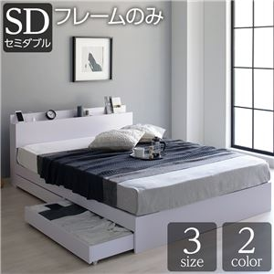 その他 ベッド 収納付き 引き出し付き 木製 棚付き 宮付き コンセント付き シンプル グレイッシュ モダン ホワイト セミダブル ベッドフレームのみ ds-2317665
