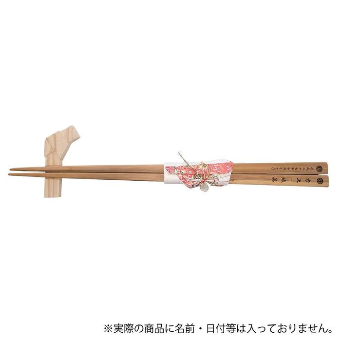 その他 ファーストバイト 誓いのお箸 木目セット CMLF-1517900