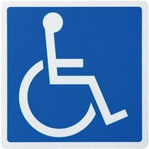 その他 (まとめ)フジホーム 車椅子マークマグネットタイプ WB3535 1枚【×20セット】 ds-2304559