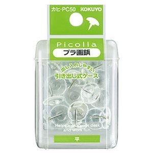 その他 (まとめ)コクヨ ピコラ プラ画鋲 平 透明カヒ-PC50 1セット(100個:20個×5ケース)【×10セット】 ds-2308187