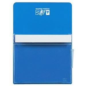 その他 (まとめ)コクヨ マグネットポケット B5270×197mm 青 マク-501NB 1個【×10セット】 ds-2308204