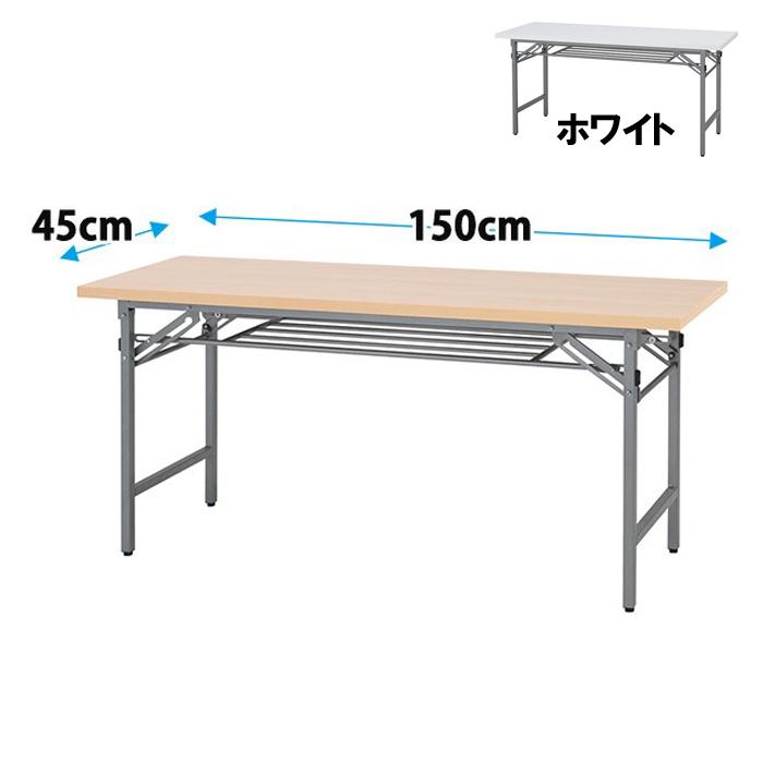 スタンザインテリア 【オフィスデスク】折りたたみテーブル W150×D45cm~W180×D60cm (W150×D45cmホワイト) kg75161wh