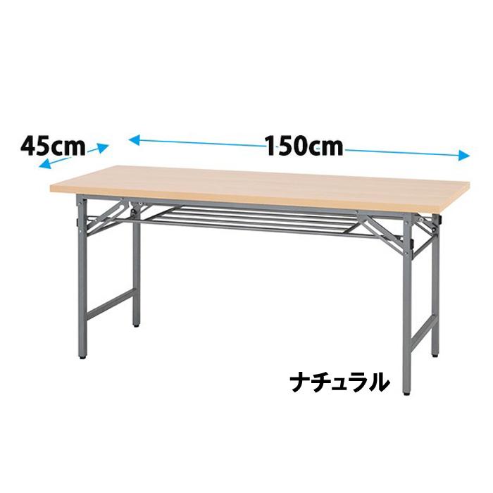スタンザインテリア 【オフィスデスク】折りたたみテーブル W150×D45cm~W180×D60cm (W150×D45cmナチュラル) kg75161na