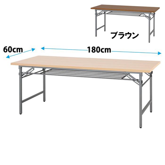 スタンザインテリア 【オフィスデスク】折りたたみテーブル W150×D45cm~W180×D60cm (W180×D60cmブラウン) kg75164br