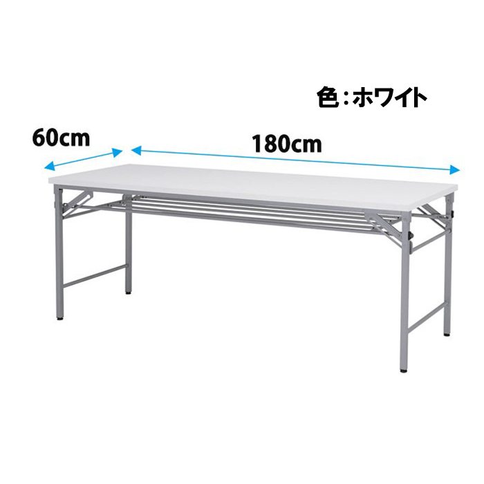 スタンザインテリア 【オフィスデスク】ワイド脚折畳テーブル W180×D45cm~W180×D60cm (W180×D60ホワイト) kg75172wh