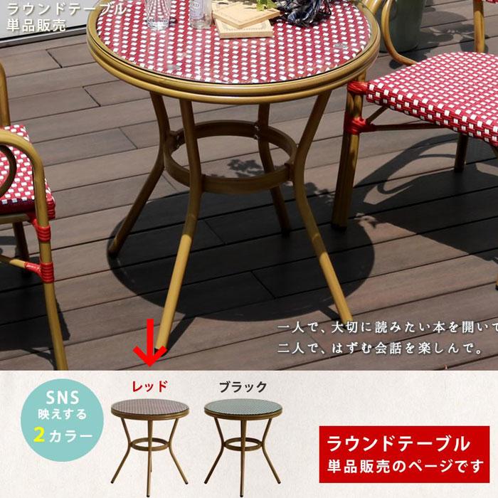 その他 ラウンドテーブル単品販売「プレジール」 (レッド) PLS-R70-RED
