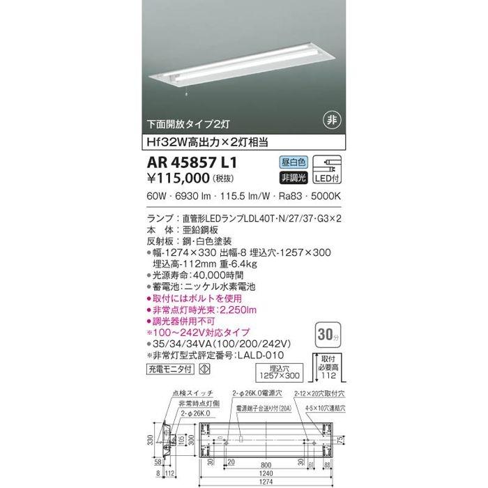 コイズミ LED非常用照明器具 AR45857L1