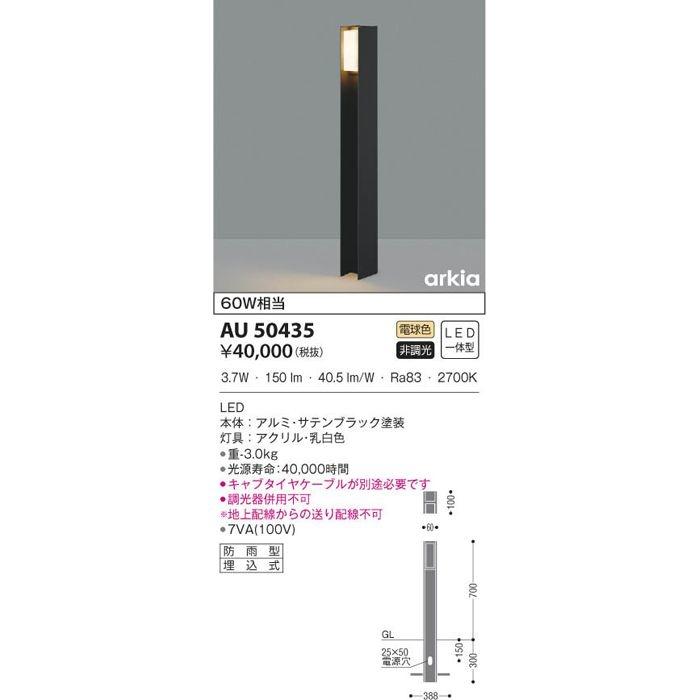 コイズミ LEDガーデンライト AU50435