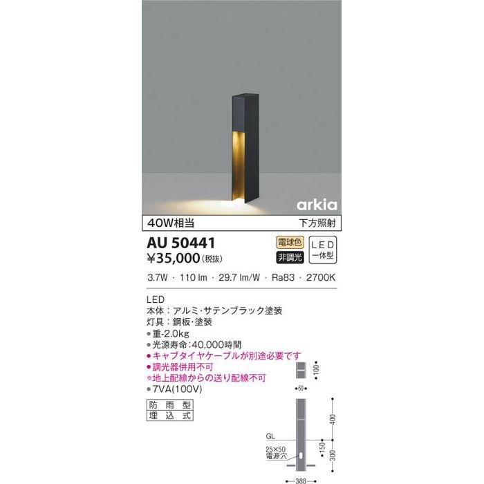 コイズミ LEDガーデンライト AU50441