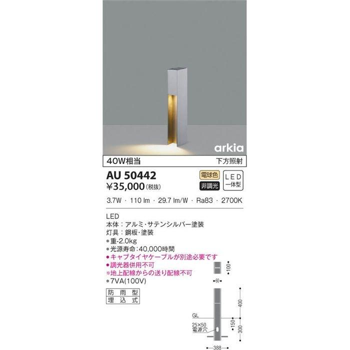 コイズミ LEDガーデンライト AU50442