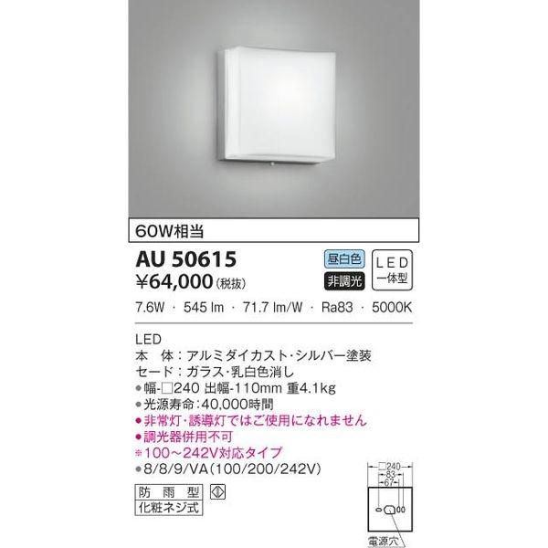 コイズミ LED防雨ブラケット AU50615