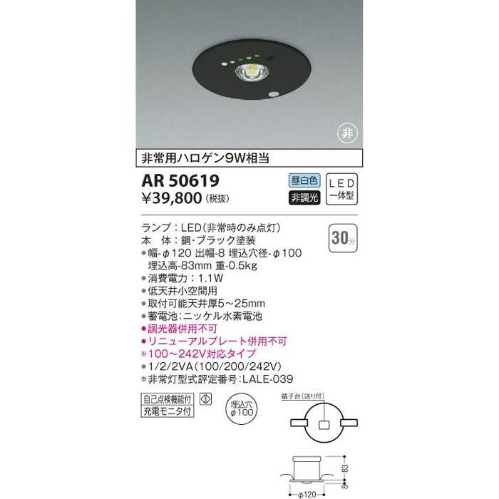 コイズミ LED非常用照明器具 AR50619