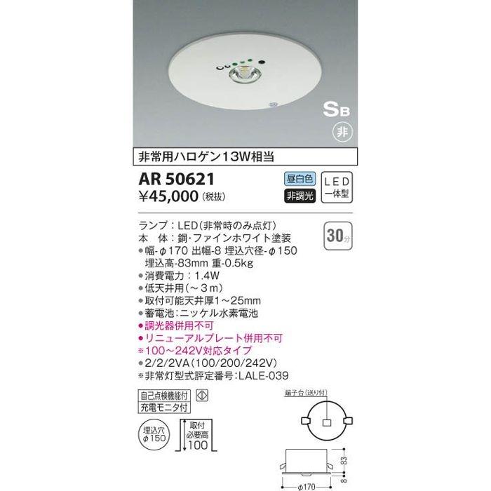 コイズミ LED非常用照明器具 AR50621