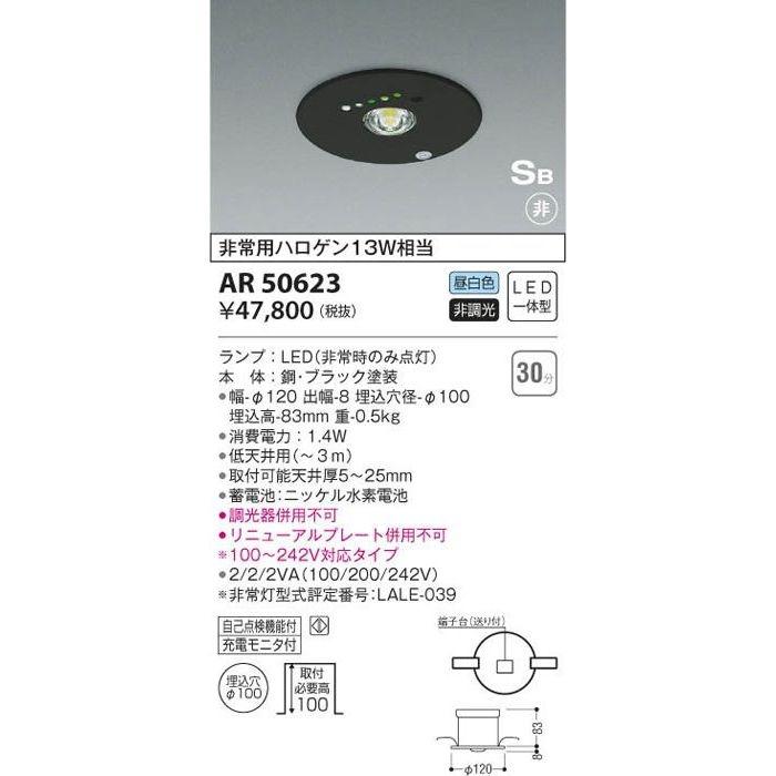 コイズミ LED非常用照明器具 AR50623