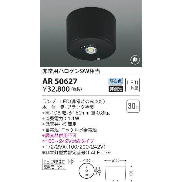 コイズミ LED非常用照明器具 AR50627