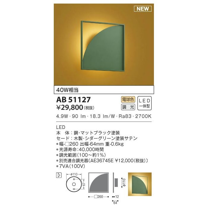 コイズミ LEDブラケット AB51127