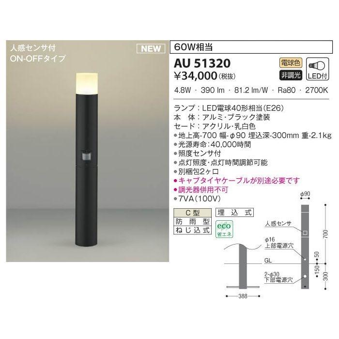 コイズミ LEDガーデンライト AU51320