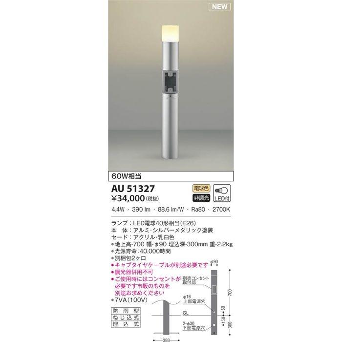 コイズミ LEDガーデンライト AU51327