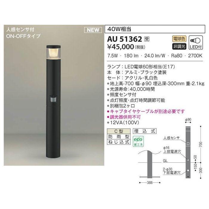 コイズミ LEDガーデンライト AU51362