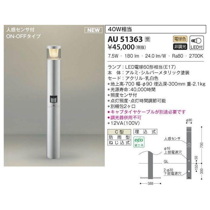 コイズミ LEDガーデンライト AU51363