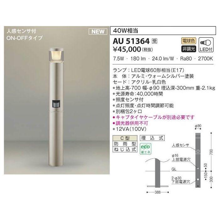 コイズミ LEDガーデンライト AU51364