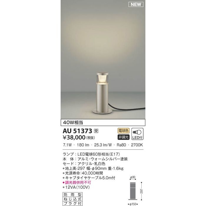 コイズミ LED防雨型スタンド AU51373