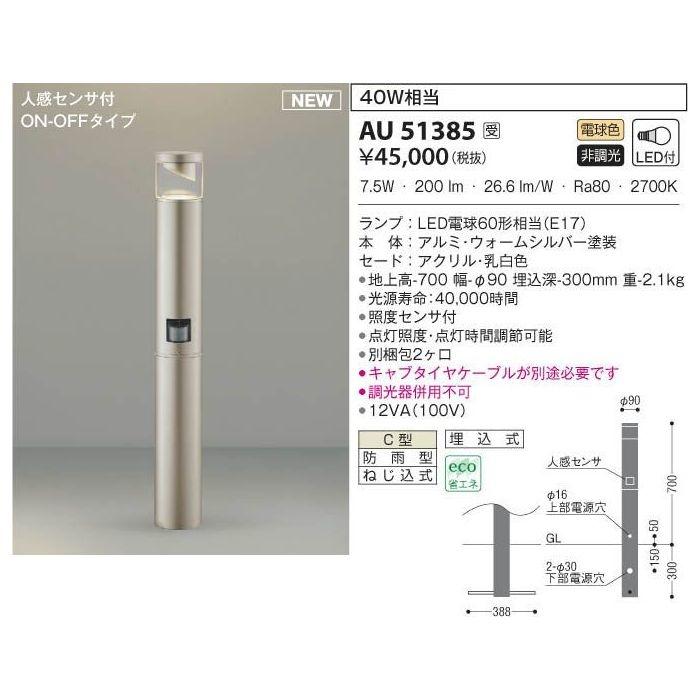 コイズミ LEDガーデンライト AU51385