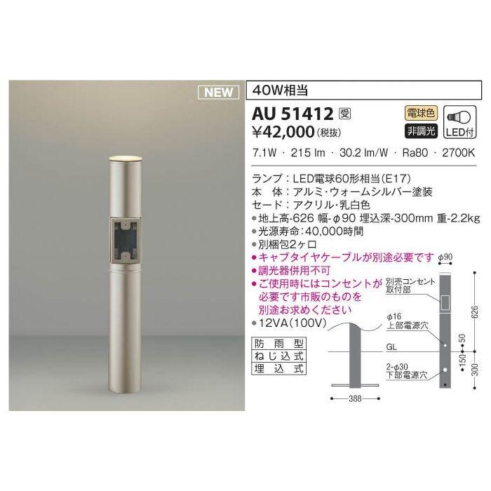 コイズミ LEDガーデンライト AU51412