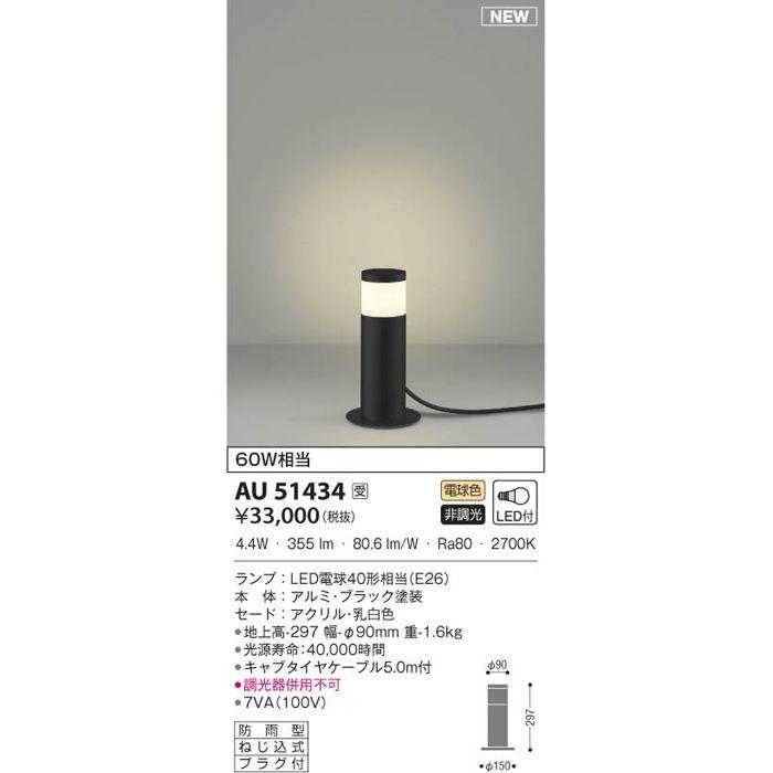 コイズミ LED防雨型スタンド AU51434
