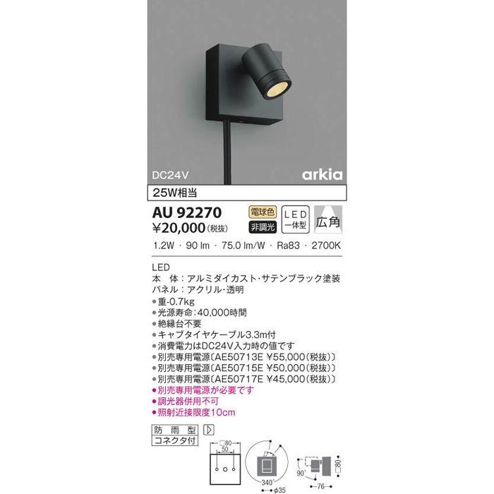 コイズミ LED防雨型スポット AU92270