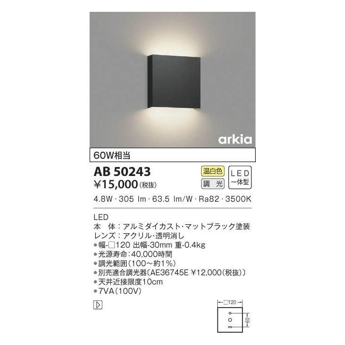 コイズミ LEDブラケット AB50243