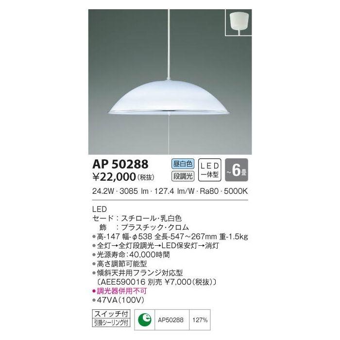 2021最新のスタイル LEDペンダント AP50288 コイズミコイズミ LEDペンダント AP50288, パンとお菓子材料のマルコ:a62e0d09 --- mail.gomotex.com.sg