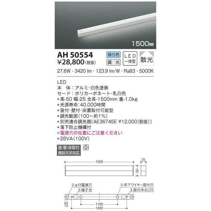 コイズミ LED直付器具 AH50554