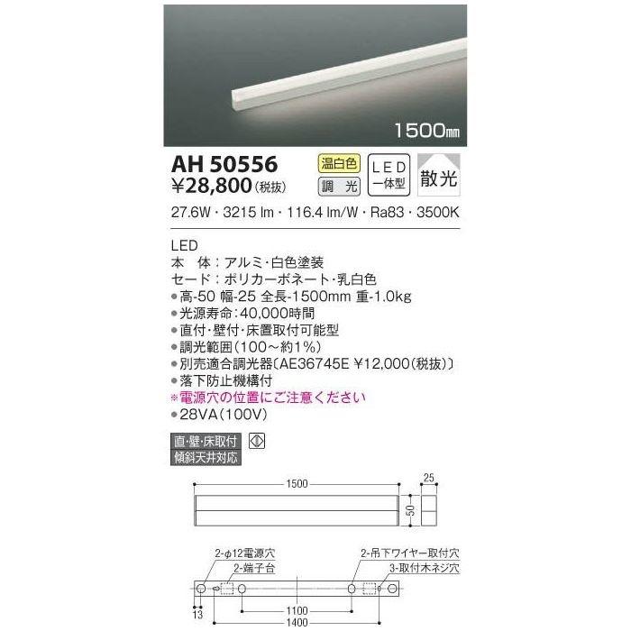 コイズミ LED直付器具 AH50556