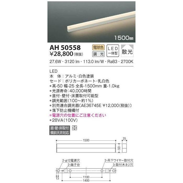 コイズミ LED直付器具 AH50558