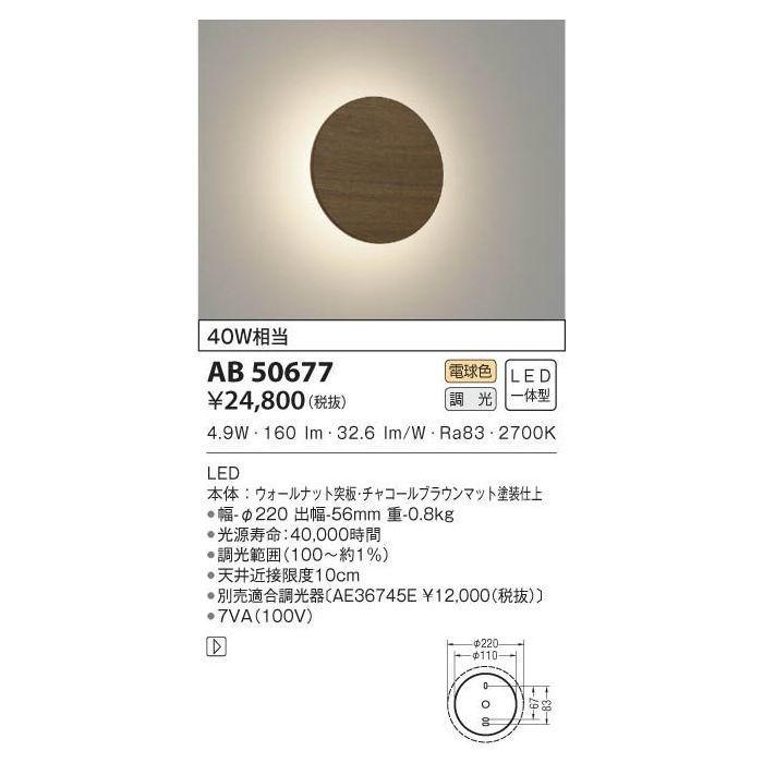 コイズミ LEDブラケット AB50677