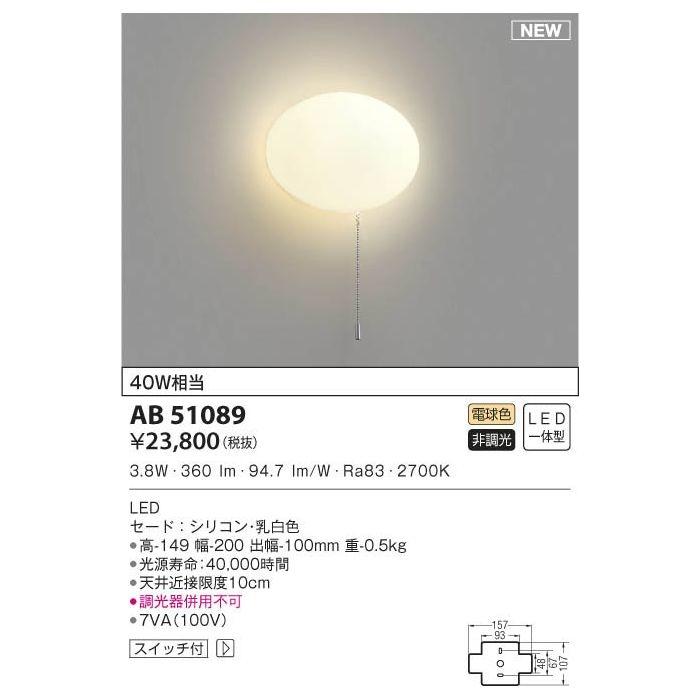 コイズミ LEDブラケット AB51089