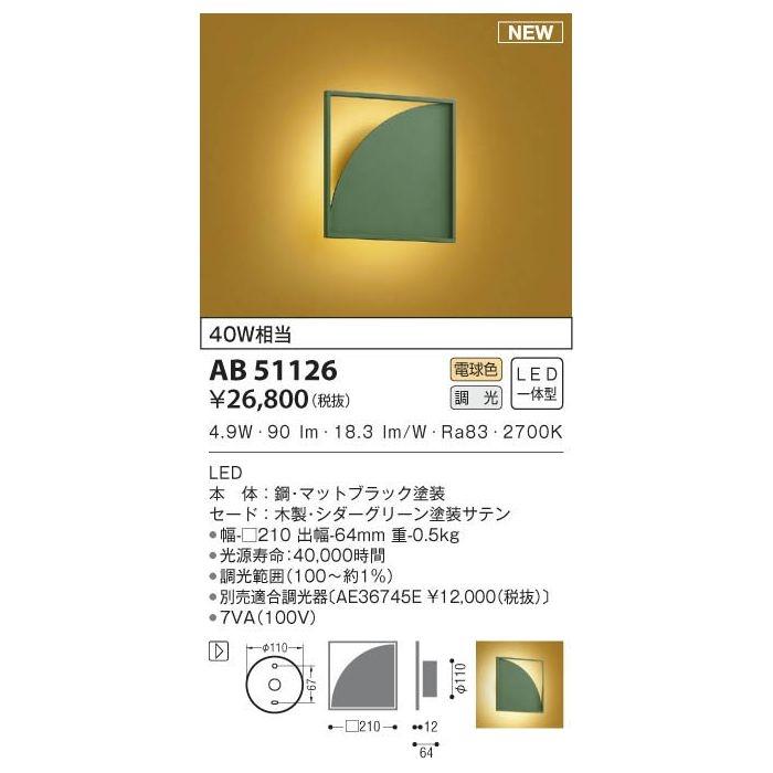 コイズミ LEDブラケット AB51126